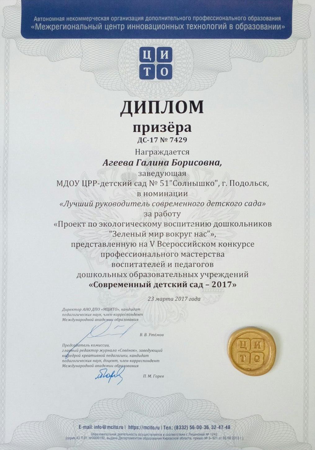 Ивановский государственный химико-технологический